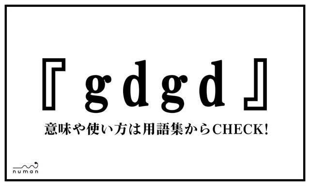 gdgd(ぐだぐだ)