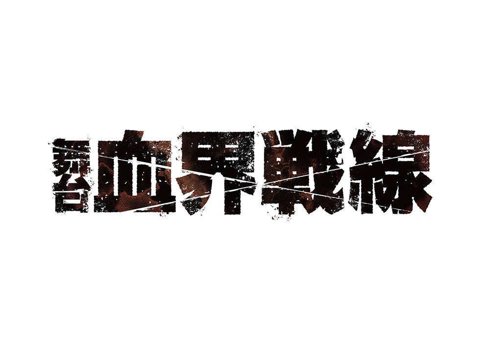 舞台『血界戦線』第2弾公演決定! 百瀬朔、岩永洋昭、猪野広樹、久保田秀敏ら出演♪