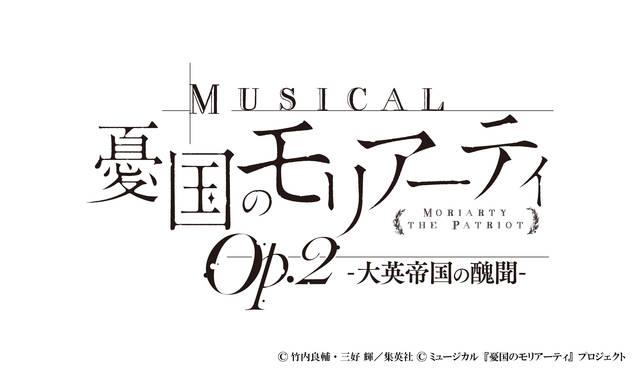 新キャスト発表!ミュージカル『憂国のモリアーティ』Op.2 –大英帝国の醜聞- 最新情報♪