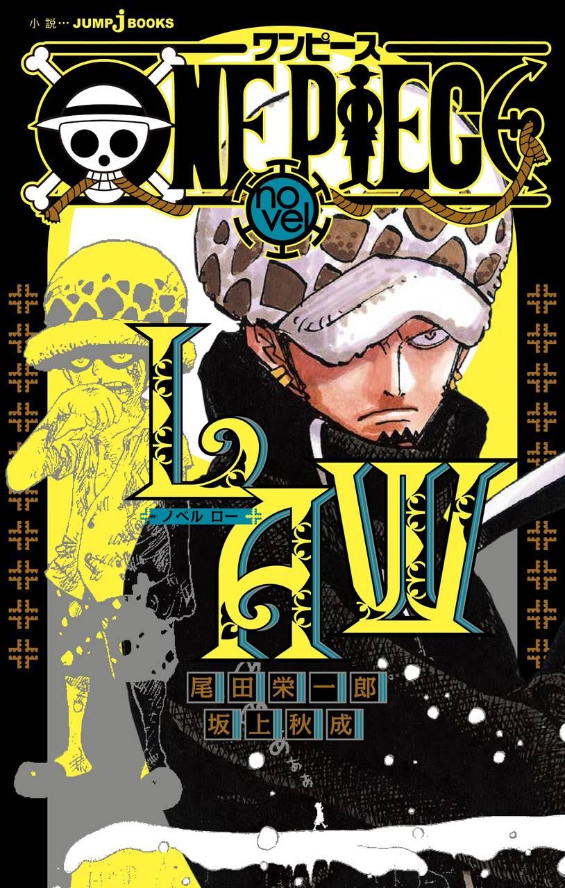 小説『ONE PIECE novel LAW』発売! トラファルガー・ローの過去が明らかに!
