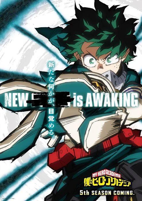 『僕のヒーローアカデミア』TVアニメ第5期制作決定! 第1弾ビジュアルも解禁♪