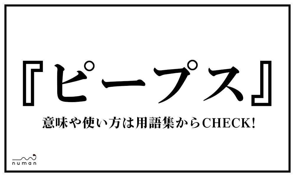 ピープス(ぴーぷす)