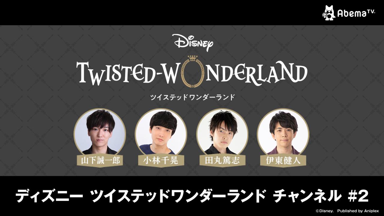 『ツイステ』より特別番組「ディズニー ツイステッドワンダーランド チャンネル」第2回が配信決定!