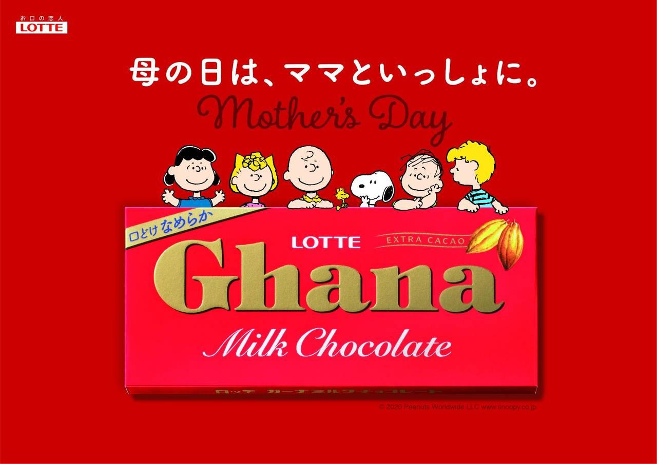 『スヌーピー』×ロッテ「ガーナチョコレート」♪ コラボCM放送中! 母の日にはチョコを贈ろう♪