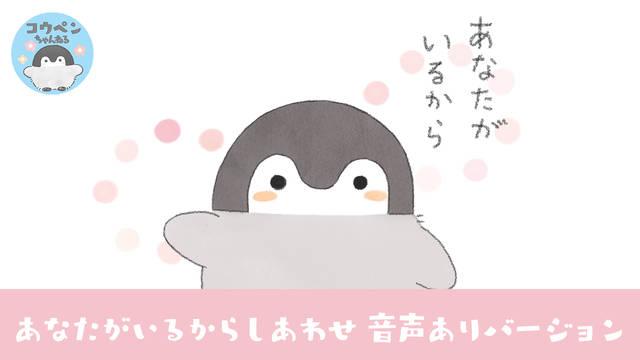 """「コウペンちゃん」のYouTubeチャンネルが開設!あなたを""""肯定""""してくれる癒し動画"""
