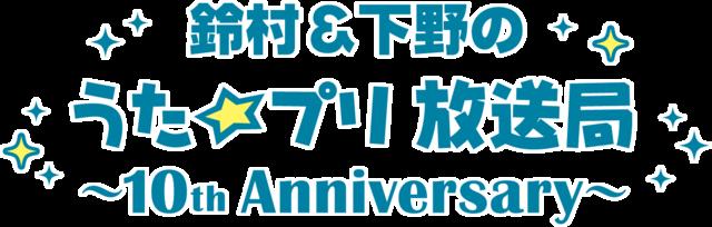 「鈴村&下野のうた☆プリ放送局」がミニ番組として復活!鈴木達央が初登場!
