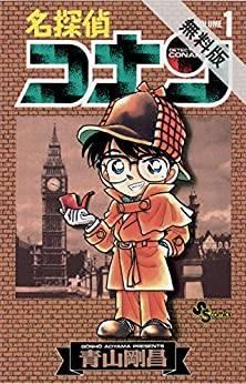 『名探偵コナン』が堂々の1位!少年サンデー史上最高だった漫画ランキングが発表
