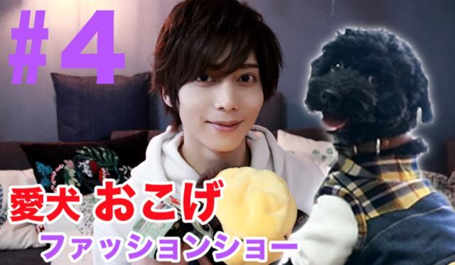 染谷俊之のYouTube「染チャンTV」がツッコミどころ満載!? 愛犬おこげもいるよ☆