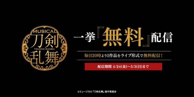 ミュージカル『刀剣乱舞』10作品、本日より無料配信!「真剣乱舞祭」「あつかし」も