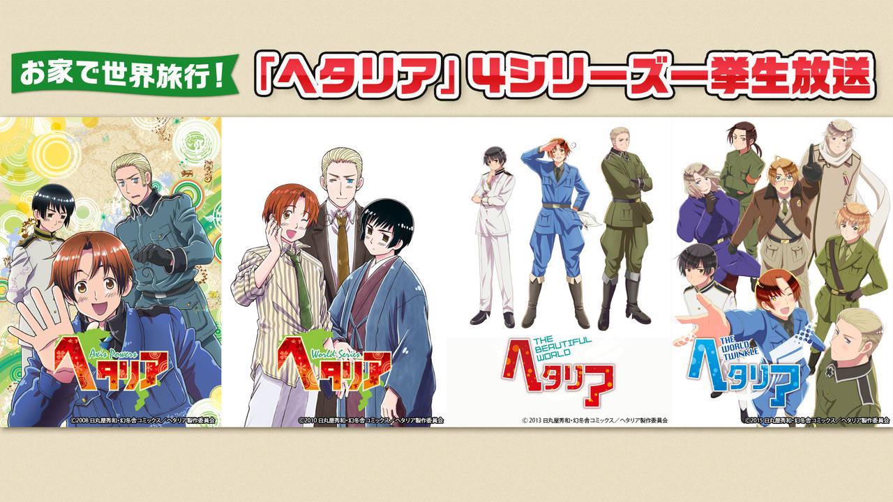 『ヘタリア』TVアニメ4シリーズがニコニコ生放送で無料配信決定!
