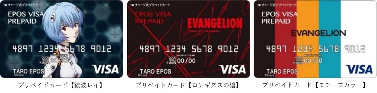 『エヴァンゲリオン』エポスカード発行スタート! 「渚カヲル」「初号機」「集合体」の3種類♪