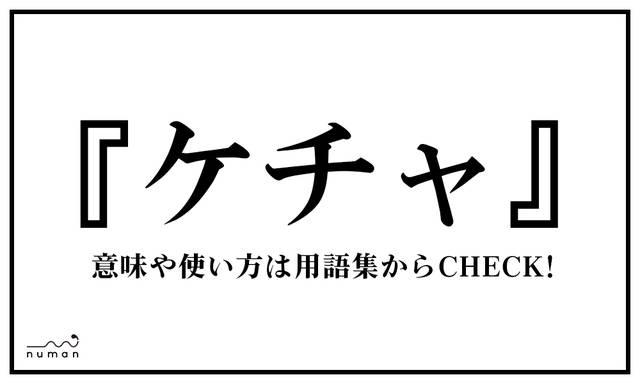 ケチャ(けちゃ)