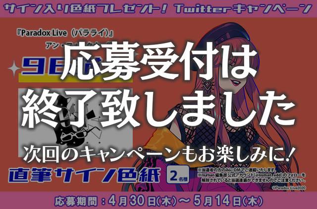 96猫さん サイン色紙プレゼント│『Paradox Live』インタビュー記念