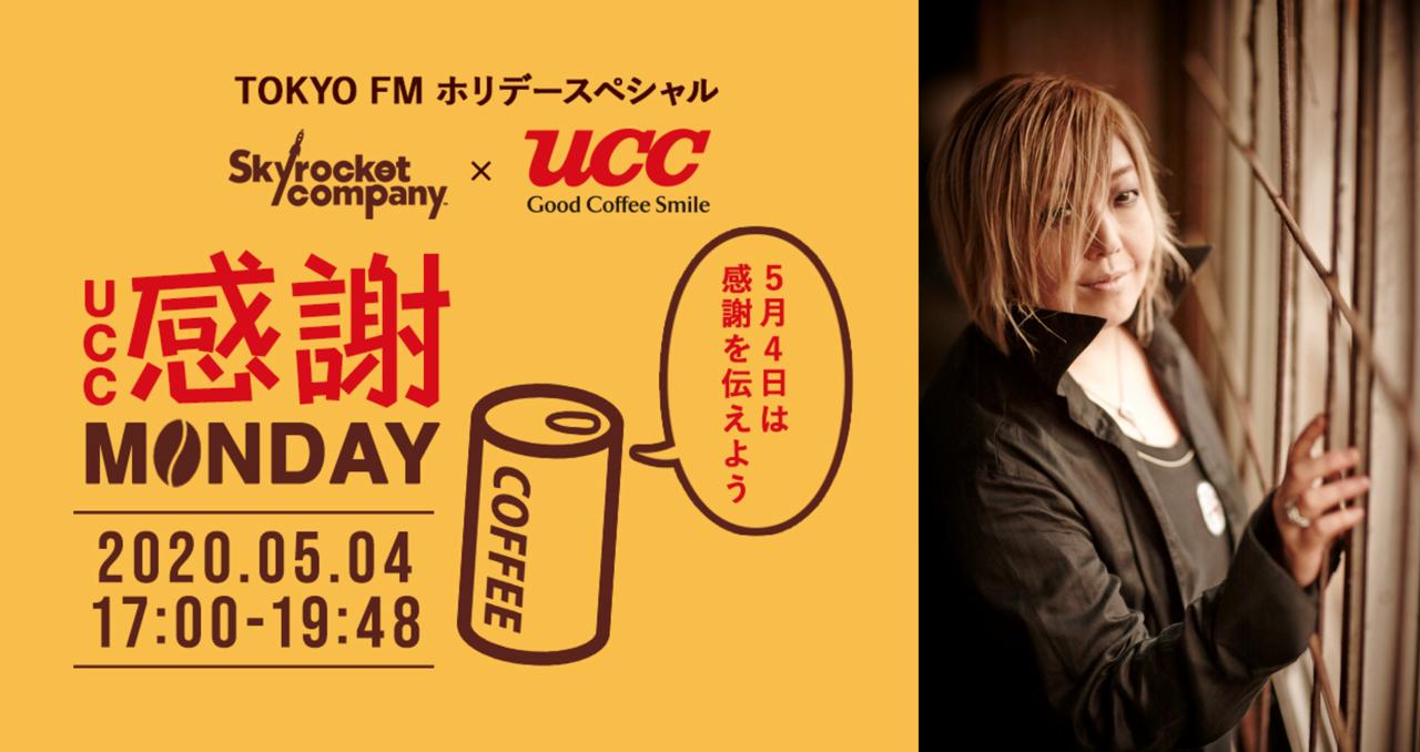 緒方恵美が『エヴァンゲリオン』秘話を語る!?TOKYO FM『Skyrocket Company』スペシャル企画