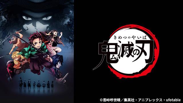 アニメ部門1位は『鬼滅の刃』、2位はあのスポーツアニメ!Paravi年間視聴ランキング発表!