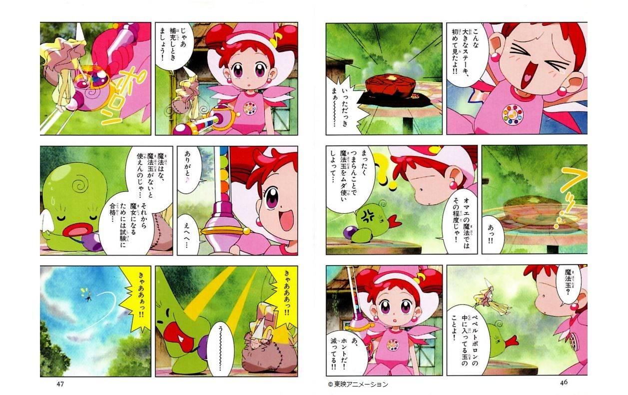 アニメコミックス『おジャ魔女どれみ』『おジャ魔女どれみ♯』復刻電子版が配信スタート!