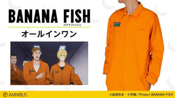 『BANANA FISH』アッシュのつなぎを再現!  Tシャツやルームキー風アクリルキーホルダーも♪