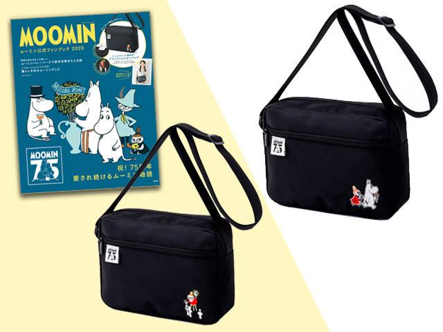 『ムーミン』公式ファンブック2020発売! リトルミイ&ニョロニョロ刺繍のショルダーバッグつき♪
