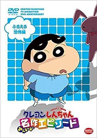 大人もゾッ…『クレヨンしんちゃん』のトラウマ回 ただの子ども向けアニメじゃない?
