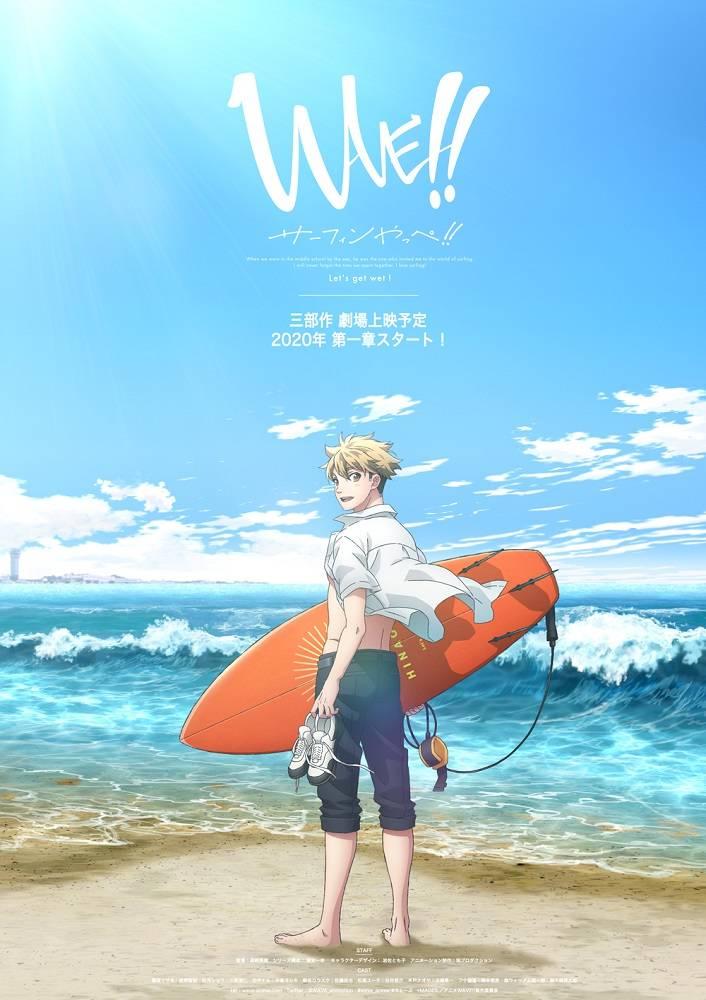 前野智昭らがサーフィンに全てを賭ける少年を演じる! アニメ『WAVE!!』始動!特報PV&ティザービジュアル公開♪