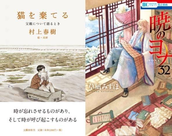 電子書籍は『暁のヨナ』が人気!『鬼滅の刃』『かぐや様』をおさえた1位は?【書店ランキング】