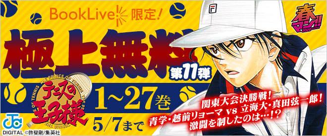 『テニスの王子様』1~27巻が5月7日までの期間限定で独占無料配信中!