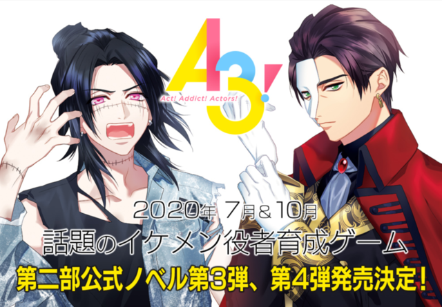 『A3!(エースリー)』第二部公式ノベル、待望の3巻&4巻が発売決定!