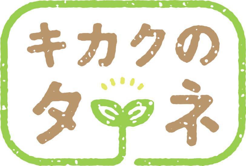 吉谷光太郎、高崎翔太、橋本祥平がゼロから生み出すオンライン企画会議「キカクのタネ」始動!