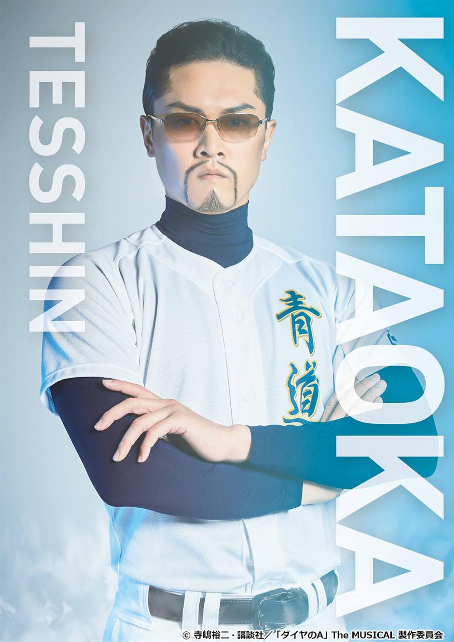『ダイヤのA』The MUSICAL 第3弾キャラクタービジュアル解禁! 末野卓磨、横山真史ら♪
