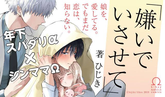 オメガバースBL『嫌いでいさせて』斉藤壮馬、増田俊樹、中島ヨシキでドラマCD化!