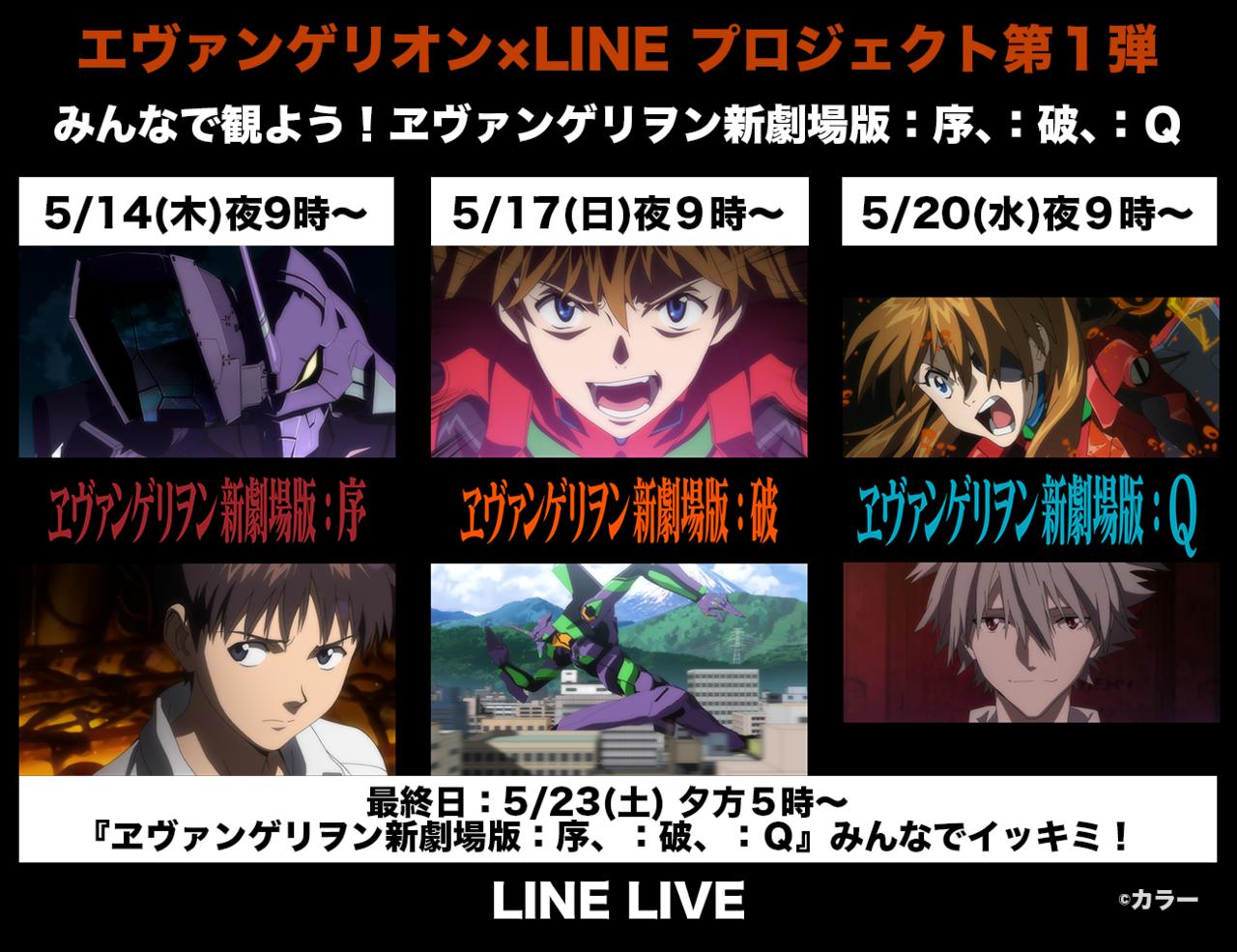 『ヱヴァンゲリヲン新劇場版』がLINE LIVEで無料配信! 同時視聴で盛り上がろう!