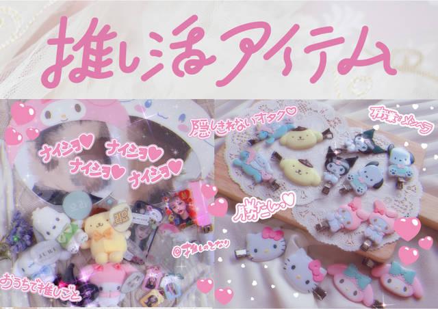 『サンリオ』×「SPINNS」♪ ファッションと融合した「推し活」グッズが多数登場!