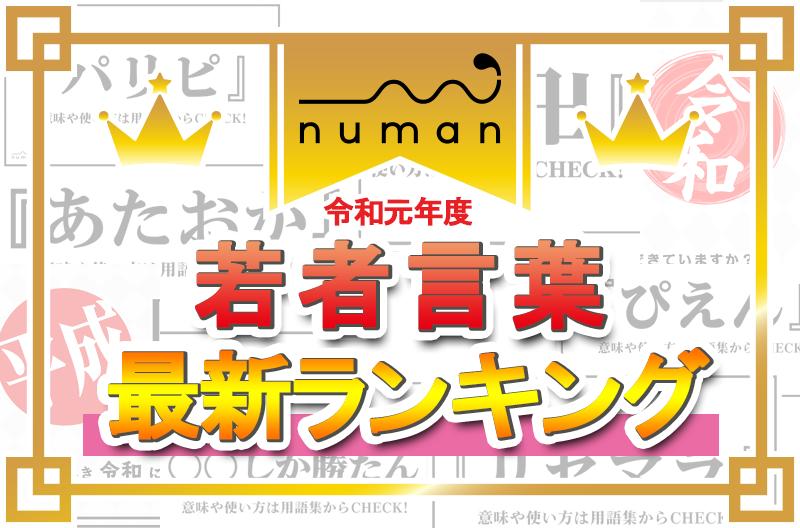 令和の若者言葉どれだけわかる?「ぴえん」「しか勝たん」令和元年度最新ランキングを発表!