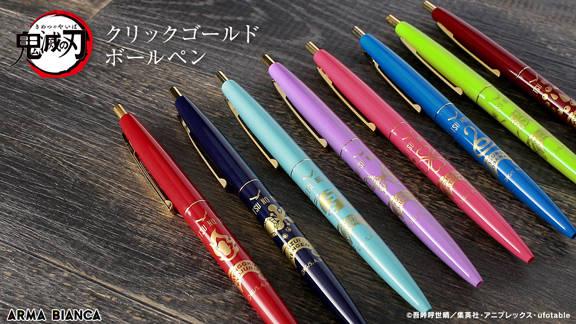 『鬼滅の刃』の「クリックゴールド ボールペン」が受注生産で発売!柱の9人も!