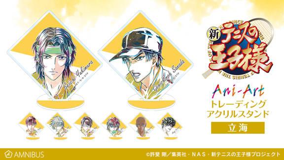 『新テニスの王子様』立海メンバーのマグカップ、トレーディンググッズが発売!