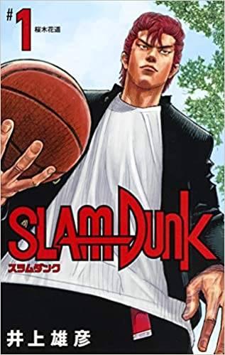 第2位は『SLAM DUNK』!大事なことを学んだジャンプ漫画ランキングが発表
