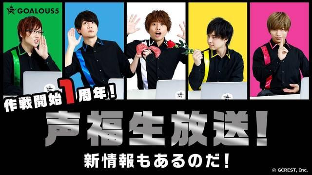 新情報もあり!? 仲村宗悟、寺島惇太らの声優ユニット「GOALOUS5」WEB番組の生放送決定!