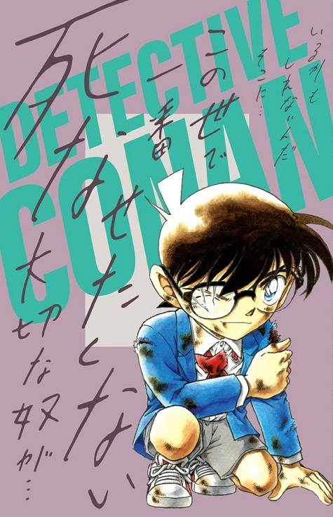 「コナンと赤井があなたを助けにくるビジュアルボード」が付録に!「Sho-Comi」コラボ第3弾!