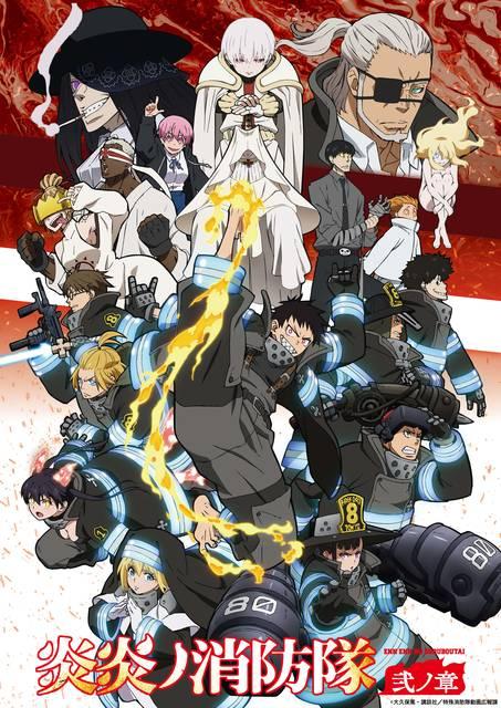 『炎炎ノ消防隊』TVアニメ第2期、メインビジュアル&本PVが公開!新キャラクターも登場!