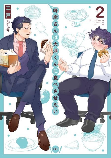 神尾晋一郎「美味しく食べる人っていいじゃないですか」『峰岸さんは大津くんに食べさせたい』ミニアニメ化
