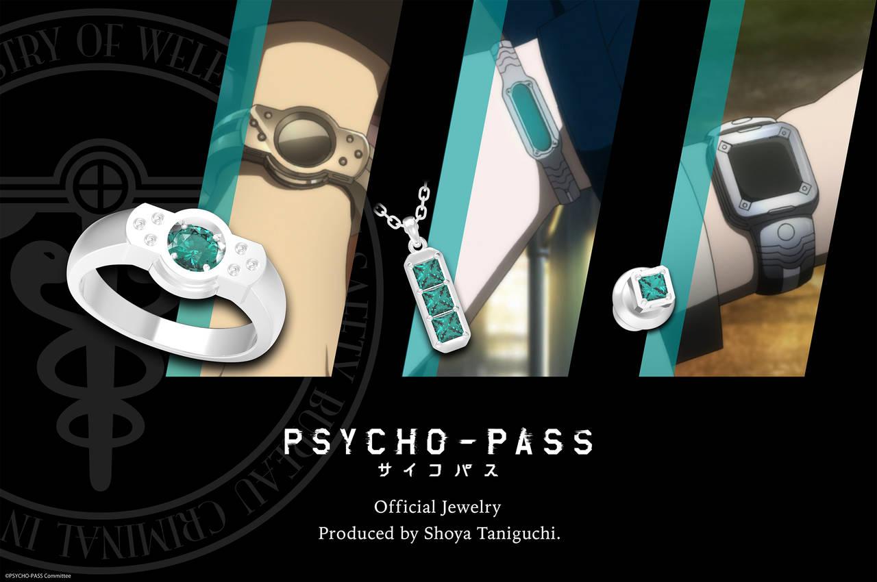 『PSYCHO-PASS サイコパス』「公安局」をテーマにした新たなジュエリーが登場!