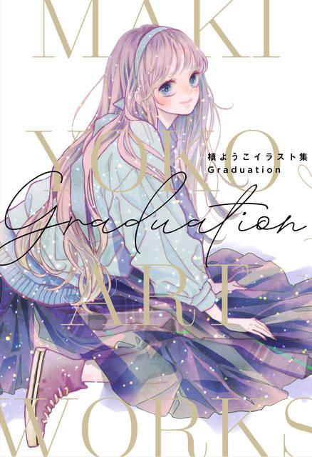 「りぼん」のレジェンド、『槙ようこイラスト集 Graduation』が発売!