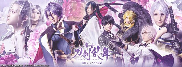 舞台『刀剣乱舞』新キャスト発表! 2020年夏に新形態での上演が決定!