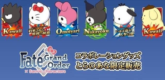 『Fate/Grand Order』×『サンリオ』コラボグッズ第2弾♪ シナモンやポチャッコがFGO風に♪