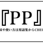 PP(プチパニック)