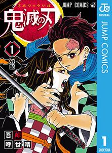 『鬼滅の刃』がランクアップ!『少女革命ウテナ』原作者のあの作品も!月間人気漫画ランキング発表