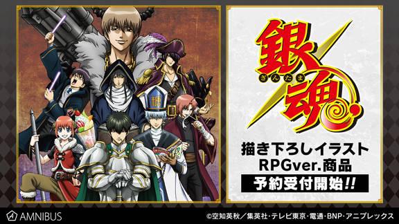 『銀魂』RPG風の描き下ろしグッズ! 銀時=賢者、新八=魔法使い、神楽=ドワーフなど♪