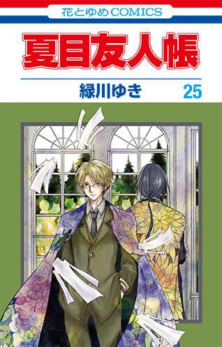 『夏目友人帳』最新25巻特装版はニャンコ先生のフィギュアストラップ付き♪
