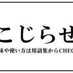 こじらせ(こじらせ)
