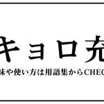 キョロ充(きょろじゅう)